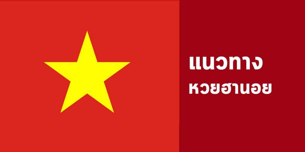 แทงหวยเวียดนาม