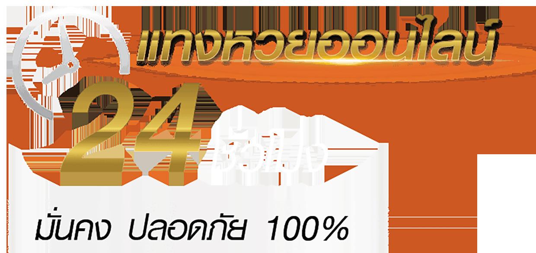 LongTangHuay